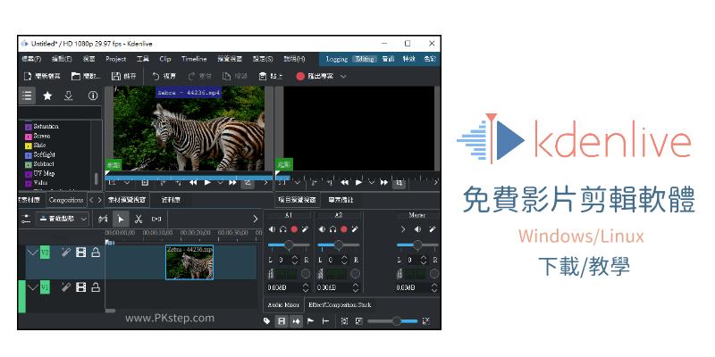 kdenlive影片剪輯教學