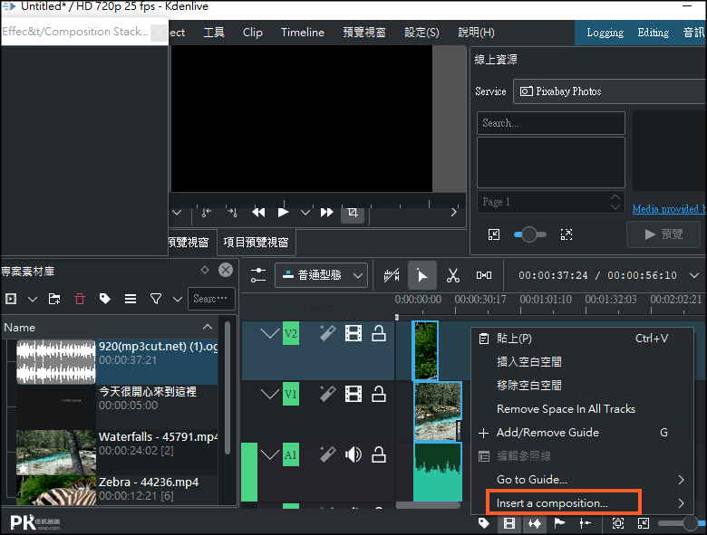kdenlive影片剪輯教學6