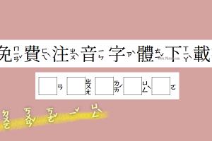 13款免費的「注音字體」下載看這裡!純注音+繁體中文,含教育部標準字型。