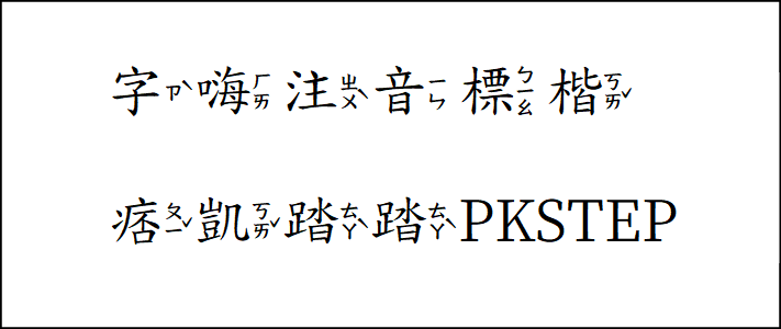 字嗨注音標楷