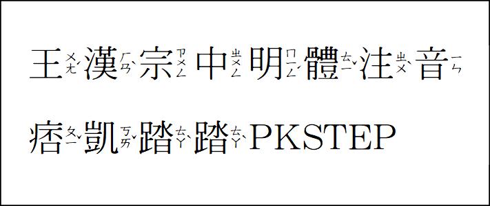王-漢-宗-字-型-中明體注音