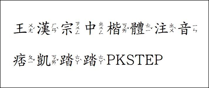王-漢-宗-字-型-中楷體注音