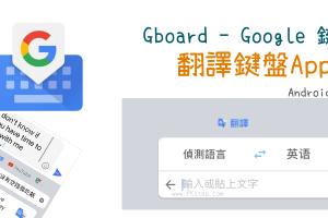 免費「翻譯鍵盤App」-用中文輸入法打字,自動幫你翻譯成其他語言!Gboard(Android、iOS)