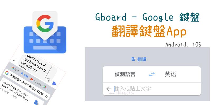 翻譯鍵盤App