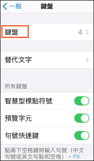 翻譯鍵盤App3