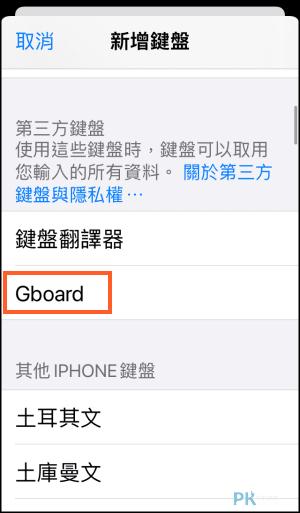 翻譯鍵盤App4