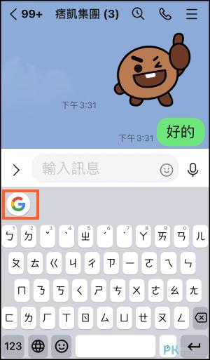 翻譯鍵盤App5
