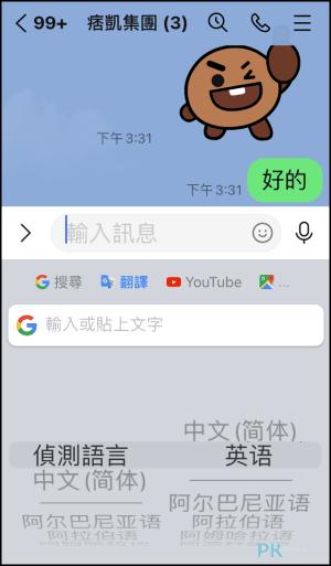 翻譯鍵盤App7