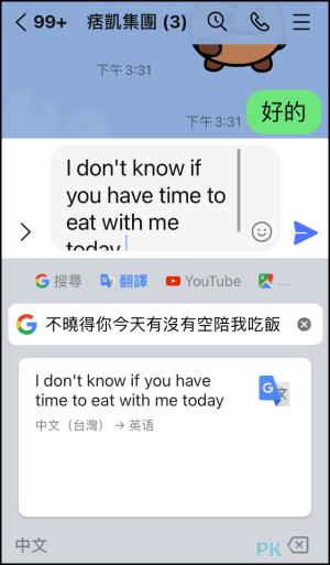 翻譯鍵盤App8