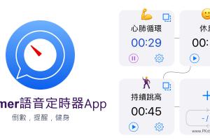 1Timer語音定時器App-用聲音播報剩下的時間、循環語音計時器,健身鍛鍊或事項提醒。(Android、iOS)
