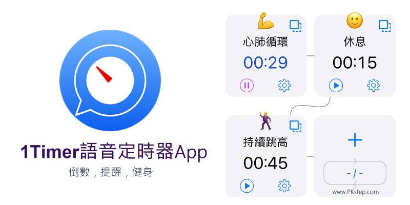 1Timer語音定時器App
