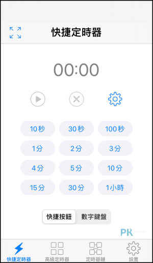 1Timer語音定時器App1