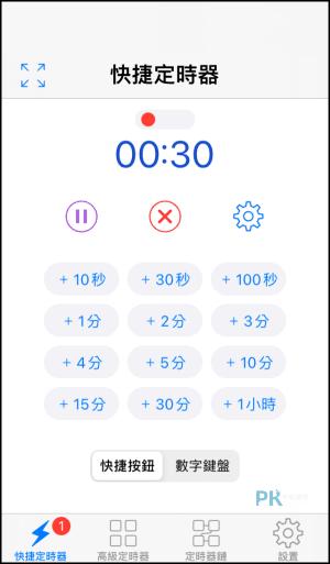 1Timer語音定時器App2