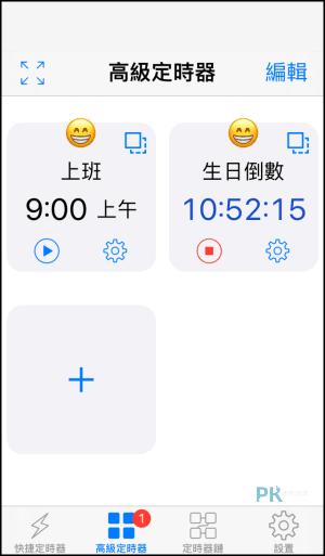1Timer語音定時器App3