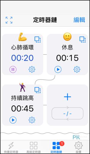 1Timer語音定時器App4