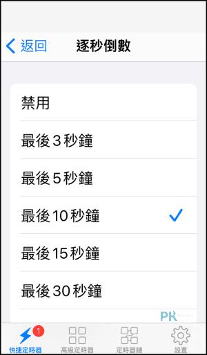 1Timer語音定時器App5