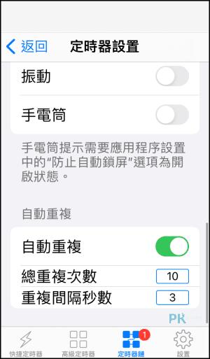 1Timer語音定時器App6