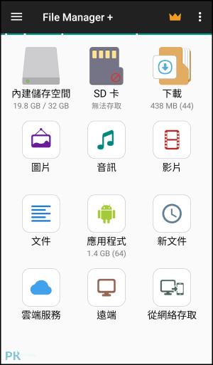 Android檔案管理員App1