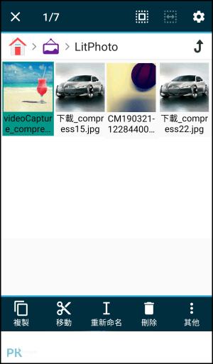 Android檔案管理員App3