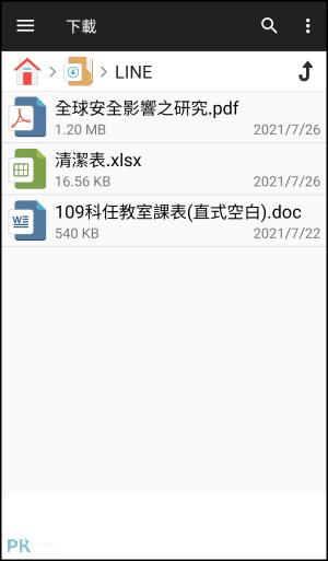 Android檔案管理員App4