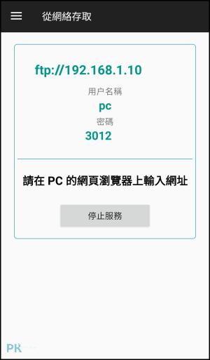 Android檔案管理員App8