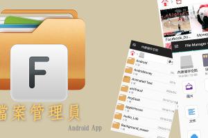 免費Android檔案管理員App推薦!整理、開啟和查看手機資料夾,強大好用。