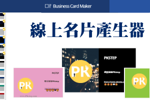 Business Card Maker線上名片產生器,打開網頁就能製作名片,並下載PDF來印刷。