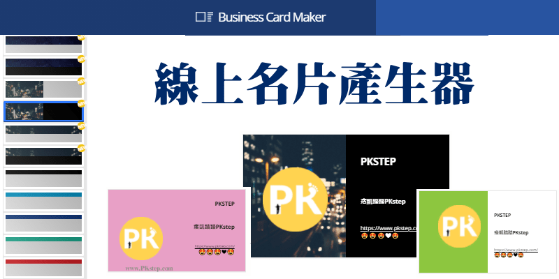 Business-Card-Maker線上名片產生器