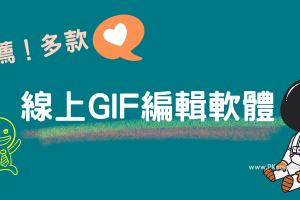 2021推薦7款好用的GIF線上編輯軟體-可修改、調整、製作GIF動圖。