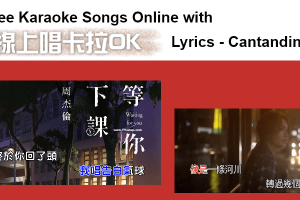 Free Karaoke Online線上唱KTV!開網頁就能唱卡拉OK,想要什麼歌都有。