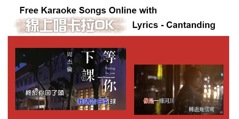 Karaoke-Online-線上唱KTV