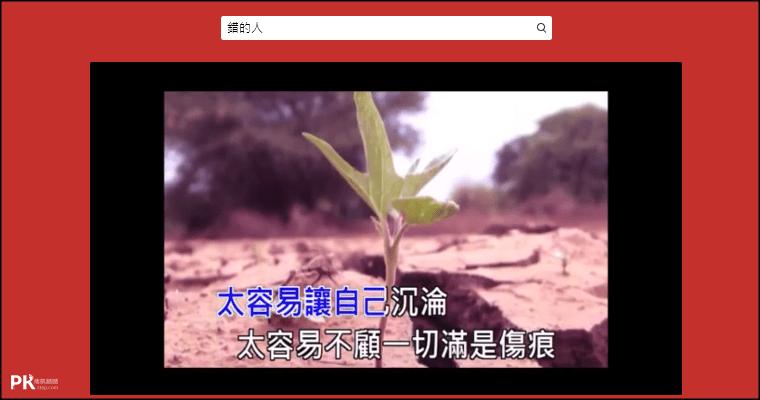 Karaoke-Online-線上唱KTV3