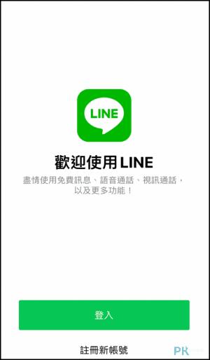 LINE沒有其他成員解決方法7