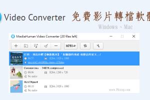 VideoConverter免費影片轉檔軟體,批次轉換多個檔案!Win、Mac下載。