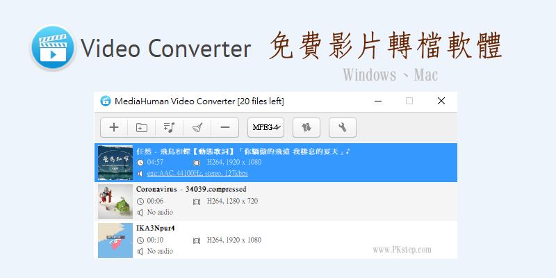 MHVideoConverter免費的影片轉檔