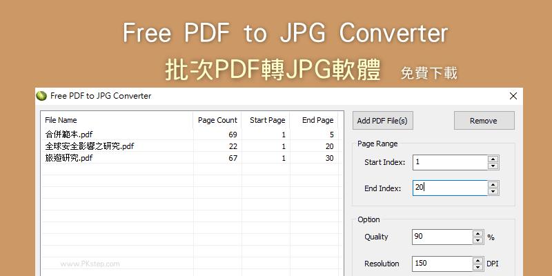 PDF-to-JPG-Converter免費PDF轉檔JPG軟體