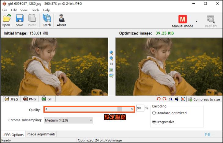 RIOT批次圖片壓縮編輯軟體2