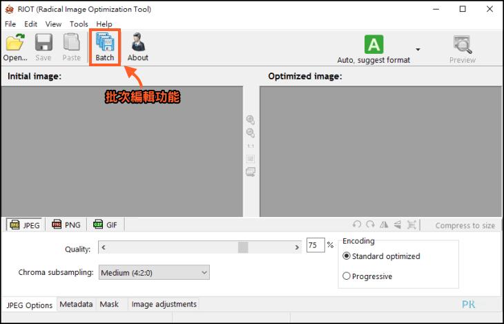 RIOT批次圖片壓縮編輯軟體5