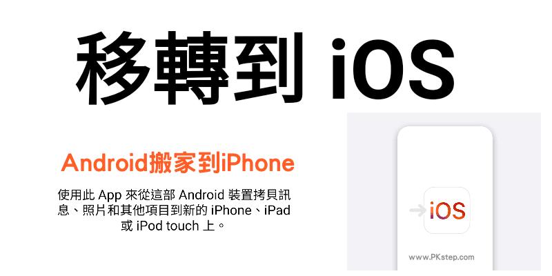 iOS轉移App_