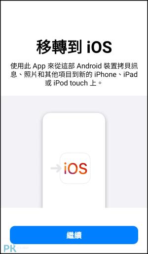 iOS轉移App_1 width=