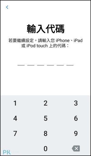 iOS轉移App_2