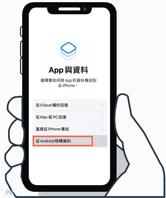 iOS轉移App_3