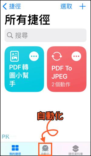 iPhone捷徑自動化教學1