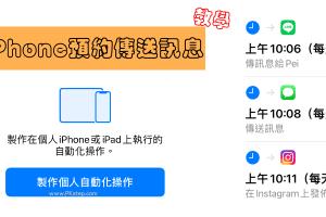 免安裝App!教你怎麼用iPhone預約傳送LINE、自動發簡訊、Instagram和FB。(自動化捷徑教學)