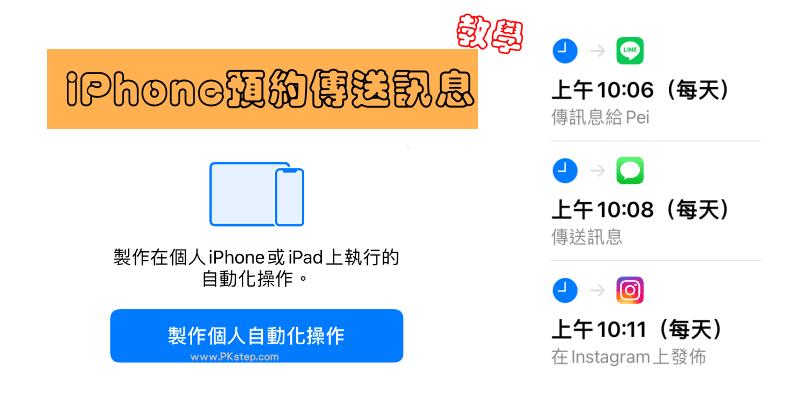 iPhone捷徑自動化教學11