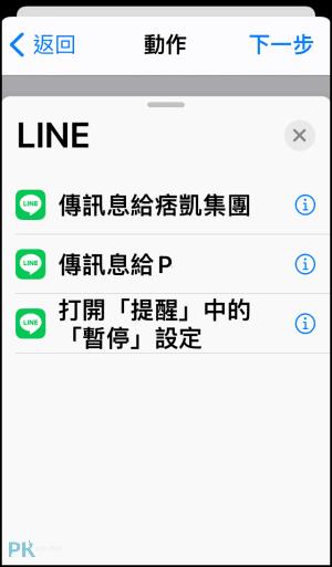 iPhone捷徑自動化教學13