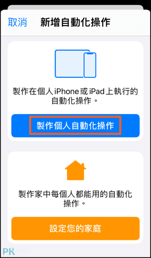 iPhone捷徑自動化教學2