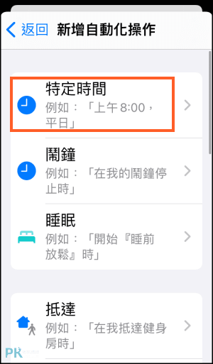 iPhone捷徑自動化教學3