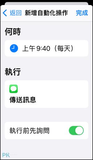 iPhone捷徑自動化教學9