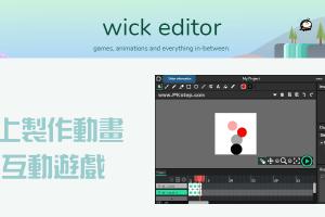 Wick Editor免費的線上動畫編輯器,輕鬆製作動畫影片、互動的小遊戲。